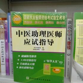 2011年中医助理医师应试指导
