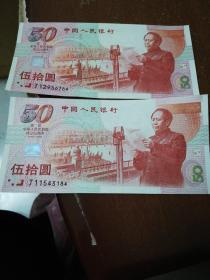 庆祝中华人民共和国成立50周年纪念钞(2张合售.保真)