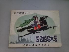 天方夜谭-会飞的马木马 绘画版