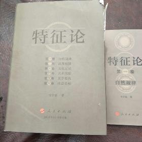 特征论(全6卷)