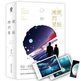 的星辰 苏苏 酷威文化 出品 四川文艺出版社9787541151651