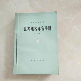 世界地名译名手册(品相很好自然旧)