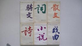 1994年人民文学出版社出版发行《中国古代文体丛书:诗、小说、戏曲、散文、骈文、词》共6册一版一印