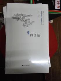 历史文化名城名镇名村系列:锦溪镇.