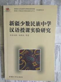【有目录图片,请看图】新疆少数民族中学汉语授课实验研究