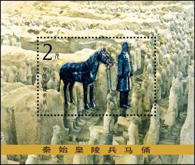 纪念张-T88 秦始皇陵兵马俑小型张 纪念张