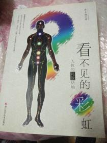 看不见的彩虹 : 人体的耗散结构