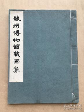 苏州博物馆藏画集(8开线装一册全,文物出版社白宣珂罗版精印,1963年1版1印,500册)