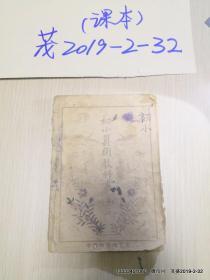 民国课本收藏:初小算术教科书   有破损, 有缺页