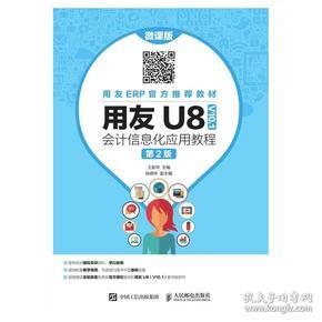 用友U8(V10.1)會計信息化應用教程(微課版 第2版)