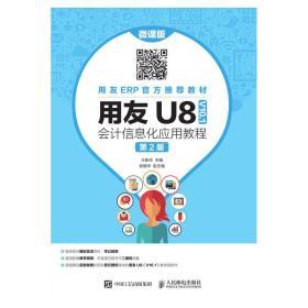 二手正版用友U8V10.1会计信息化应用教程微课版 第2版 王新玲9787115495655