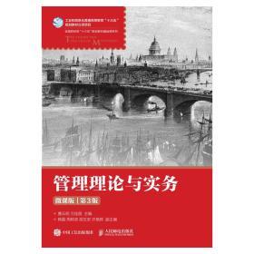 管理理论与实务 曹云明 万佳丽 人民邮电出版社 9787115499387