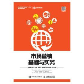 GL-QS市场营销基础与实务