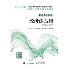 经济法基础 专著 全国会计专业技术资格考试命题研究中心编著 jing ji fa ji ch