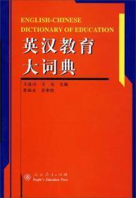 英汉教育大词典