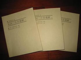 通解主编盖印本,,宋词三百首通解(全三册),,仅印三百部...读者,藏家罕见版