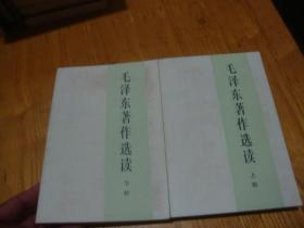 86年1版1印,<< 毛泽东著作选读,上,下 合拍>>品图自定
