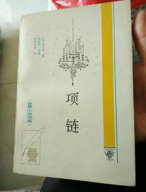 世界小说书系 项链