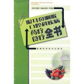 眼耳鼻咽喉口腔科疾病药疗食疗全书