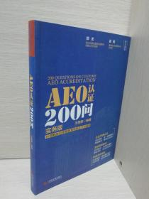 AEO认证200问