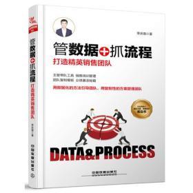 管数据+抓流程:打造精英销售团队