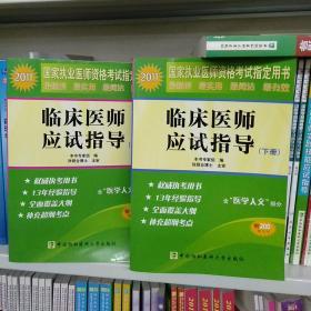 2011年临床医师应试指导(上下册)