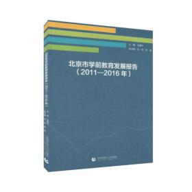 北京市学前教育发展报告(2011-2016年)
