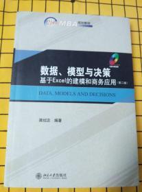 数据、模型与决策:基于Excel的建模和商务应用(第二版,无光盘)
