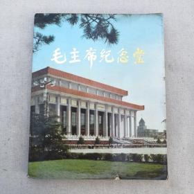 毛主席纪念堂:画册