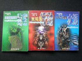 科幻小说系列:丛林里隐藏的秘密、太阳风行动、终极水源