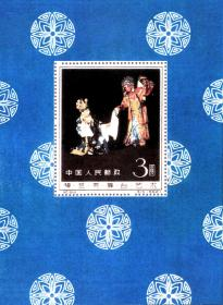 纪念张-纪94梅兰芳舞台艺术小型张 纪念张