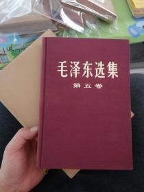 毛泽东选集(羊皮卷1-4)紫色布皮第五卷