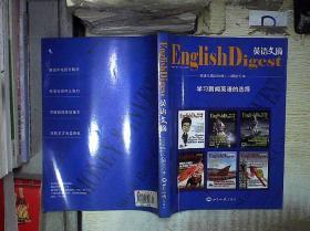 英语文摘2009年7-12期合订本,学习新闻英语的选择。。