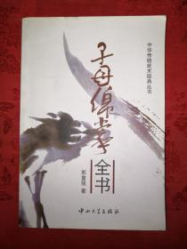 稀缺经典丨子母绵掌全书(中华传统武术经典丛书)仅印5000册!