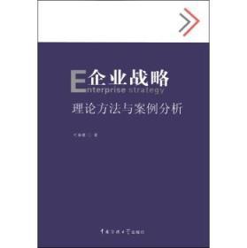 企业战略 : 理论方法与案例分析