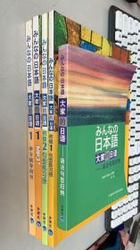 大家的日语(1) :学习辅导用书、MP3版、初级句型练习册(1、2)、语法句型归纳【5册合售】附盘一张