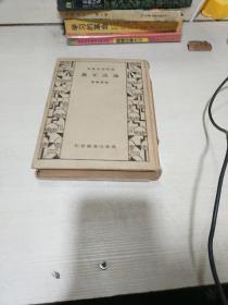 国学基本丛书 论语正义(中华民国二十二年三月初版)