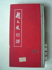 赵之琛印谱  1978年香港博雅斋硬精装( 24.5*13.5*3CM)按图发货 严者勿拍 售后不退 谢谢理解!
