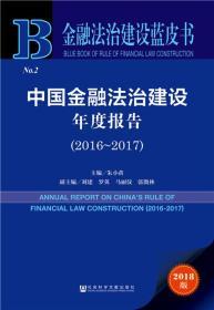 金融法治建设蓝皮书:中国金融法治建设年度报告(2016-2017)