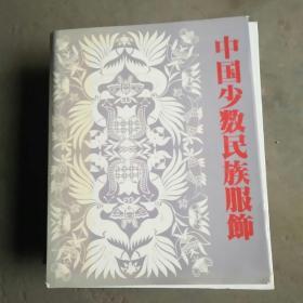 中国少数民族服饰 8开精装本画册 全彩图 1981年一版一印 日文版 近全品