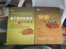 中华财务 博略现代管理文库:基于绩效的报告和管理体系、突破业绩的秘密武器(两本合售)