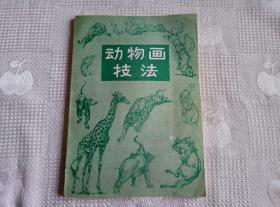 动物画技法(85年2版4印 请看书影及描述!)