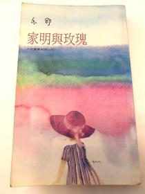 家明与玫瑰(1984年港版老版)