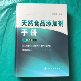 天然食品添加剂手册(第2版)