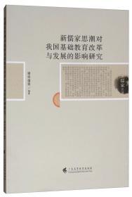 新儒家思潮对我国基础教育改革与发展的影响研究