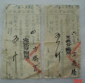 同治九年  屯卫加津执照 湘潭  屯卫 加津 执照  二张