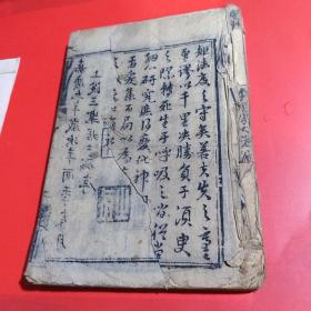《陈搏百局象棋谱》(嘉庆六年一厚册,残本,存卷一),品相如图