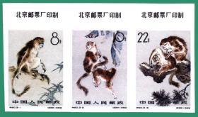 纪念张-特60金丝猴铭版(边纸印厂名)3全横连 纪念张