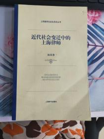 近代社会变迁中的上海律师