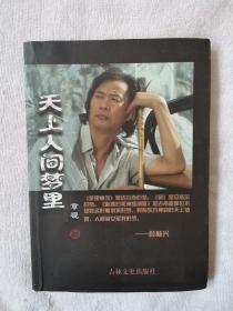 东方美神:新仕女画派创始人薛林兴作品系列之天上人间梦里